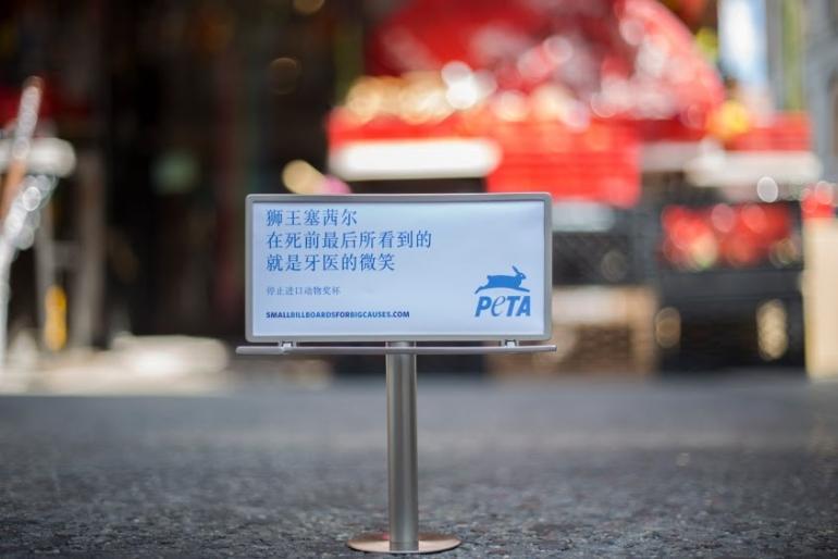 PETA Tiny Billboard - Chinatown
